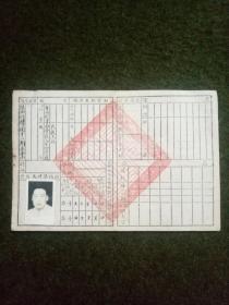 中华民国:国民身份证