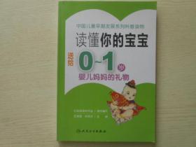 读懂你的宝宝:送给0~1岁婴儿妈妈的礼物