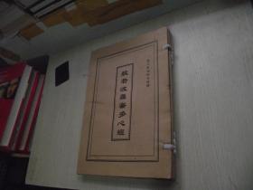 般若波罗蜜多心经 【大16开散页有外盒】