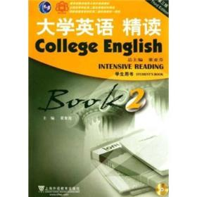 大学英语精读2(学生用书)(第3版)