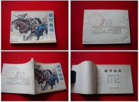 《新圩血战》金田起义,广西1984.6一版一印26万册,5362号,连环画