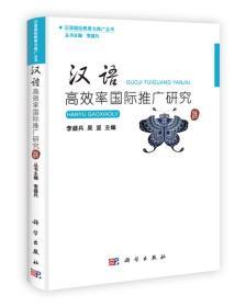 汉语国际教育与推广丛书:汉语高效率国际推广研究