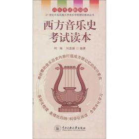 西方音乐史考试读本