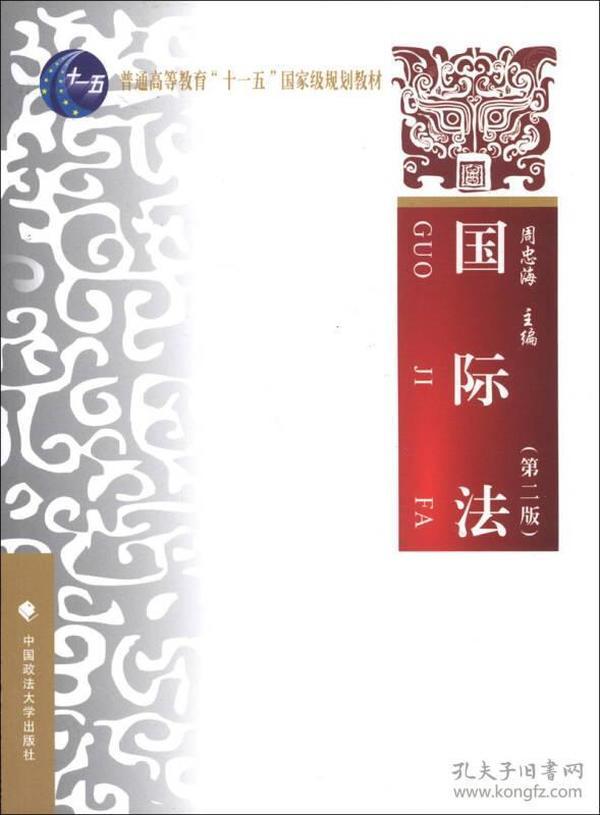 """国际法(第2版)/普通高等教育""""十一五""""国家级规划教材"""