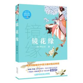 镜花缘(教育部新编语文教材指定阅读书系)