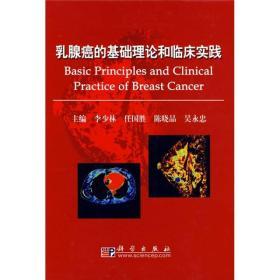 乳腺癌的基础理论和临床实践 李少林 科学出版社 9787030206886