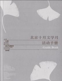 2016北京十月文学月.活动手册