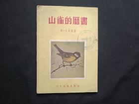 山雀的历书