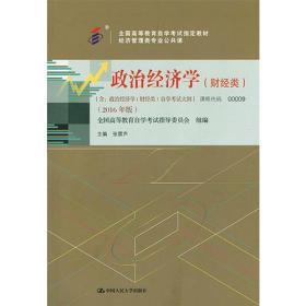 政治经济学 财经类(2016年版)