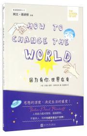 因为有你世界在变