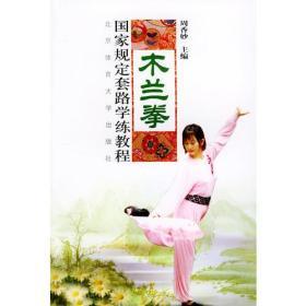 木兰拳国家规定套路学练教程 周香妙 北京体育大学出978781100116