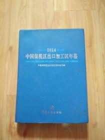 中国保税区出口加工区年鉴 2014