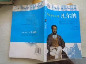 世界名人传记丛书:科幻文学之父凡尔纳