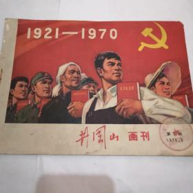 《井冈山画刊》1970.6 第二期 DAD