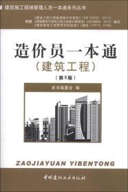 造价员一本通(建筑工程)(第3版)