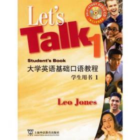 大学英语基础口语教程(1)学生用书