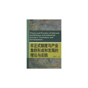非正式制度与产业集群形成和发展的理论与实践