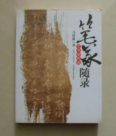 【正版现货】笔冢随录·生事如转蓬 马伯庸 2007年上海文艺出版社