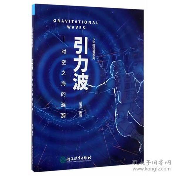 少年微科普系列:引力波-时空之海的涟漪(彩绘)(2019年教育部推荐)