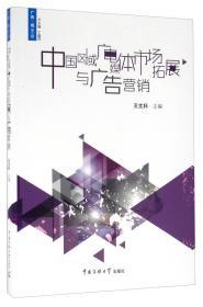 【二手包邮】中国区域广电媒体市场拓展与广告营销 王文科 中国传