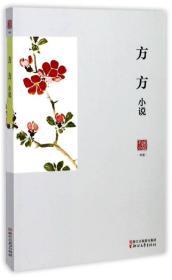 方方小说/名家小说典藏
