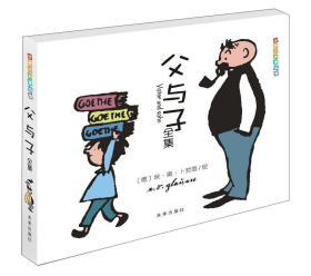 世界经典漫画集:父与子全集