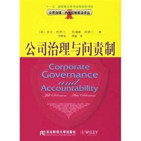 正版图书 公司治理与问责制
