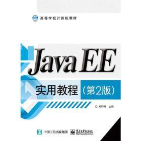 JavaEE实用教程(第2版)