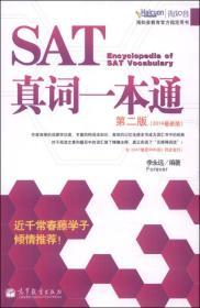 SAT真词一本通 李永远 高等教育出版社 9787040391770