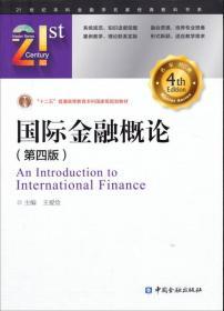 国际金融概论(第四版)/21世纪本科金融学名家经典教科书系