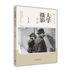 正版二手大学摄影-第二2版徐希景高等教育出版社9787040411294