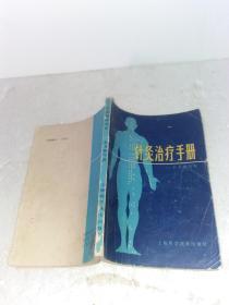 针灸治疗手册