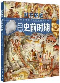给孩子看的手绘历史百科全书:时空隧道-走进史前时期(精装绘本)