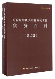 纪检监察机关案件查处工作实务百科(第二版)