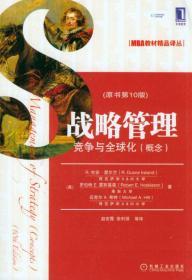 MBA教材精品译丛·战略管理:竞争与全球化(概念)(原书第10版)