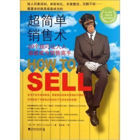 超简单销售术:20个技巧让人人都能成为销售高手