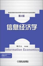 信息№����W※(第2版)/普通高等教育信息管理�c信息系�y��I���教材你太狂妄了