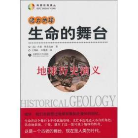 活力地球、生命的舞台:地球历史演义