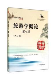旅游学概论(第7版)/高等院校旅游管理专业系列教材