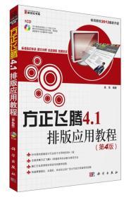 方正飞腾4.1排版应用教程(第4版)