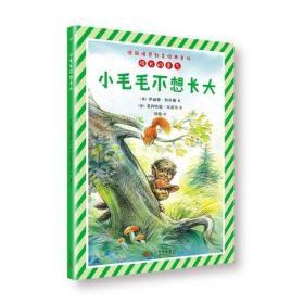 德国情感教育经典童话套装(共7册)