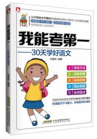 时代书局:我能考第一—30天学好语文