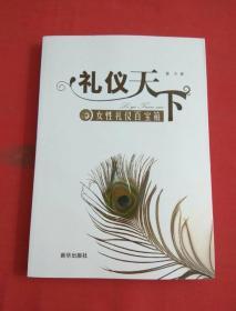 礼仪天下 女性礼仪百宝箱.