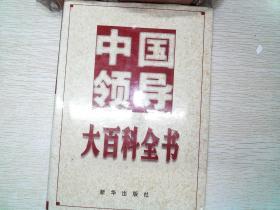 中国领导大百科全书 第二卷   有黄点