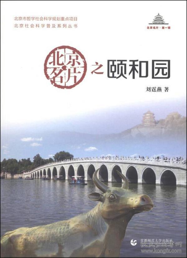 北京社会科学普及系列丛书·北京名片·第一辑:北京名片之颐和园