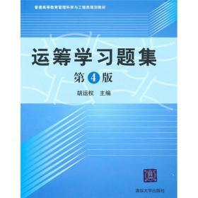 运筹学习题集(第4版)/普通高等教育管理科学与工程类规划教材