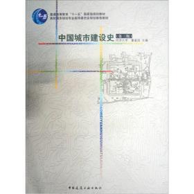 当天发货,秒回复咨询二手正版  中国城市建设史 第三版 董鉴泓如图片不符的请以标题和isbn为准。