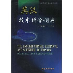 英汉技术科学词典(精编·注释)