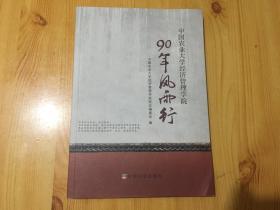 风雨行中国农业大学经济管理学院