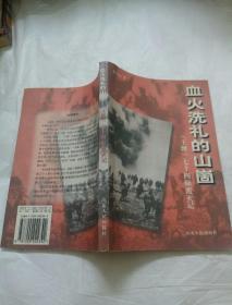 """血火洗礼的山崮:""""王牌""""七十四师覆灭记"""